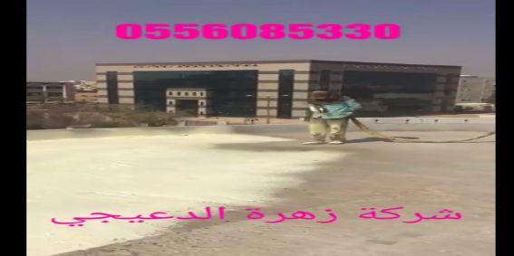 عزل اسطح بمكة – زهرة الدعيجي 0556798417