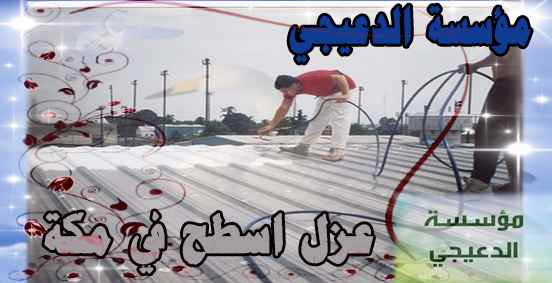 عزل اسطح في مكة